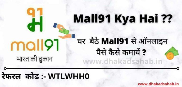 Mall91 Kya Hai